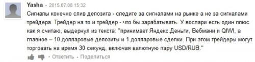 Vospari-otzivi-torgovie-usloviya.jpg