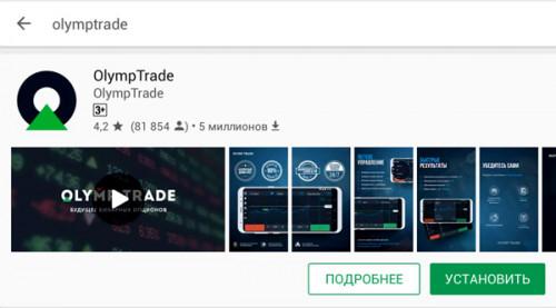 Olymptrade-mobile-version-1.jpg