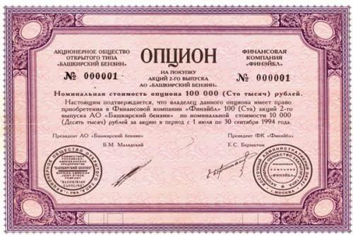 Opcioni-na-moskovskoy-birje-1.jpg