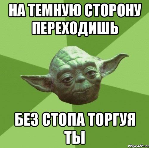 master-joda_34003065_orig_.jpg