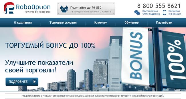 Roboforex бинарные опционы цена акций сбербанка