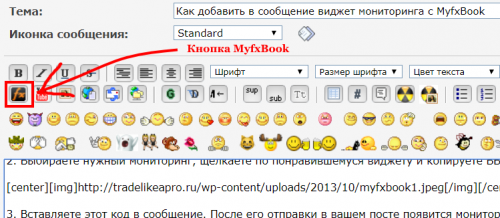 KNOPKA-Myfxbook.png