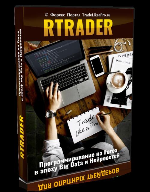 Rtrader.png