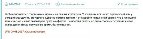FxPro-broker-12.jpg