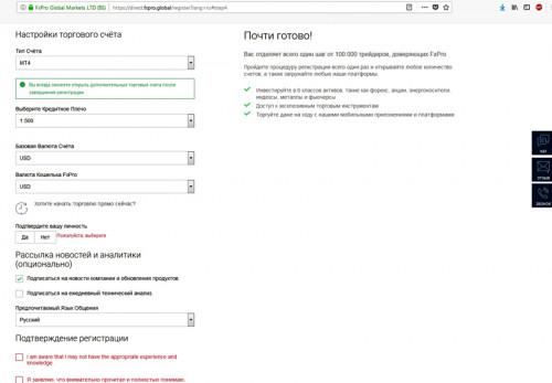 FxPro-broker-3.jpg