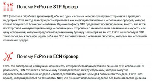 FxPro-broker-5.jpg