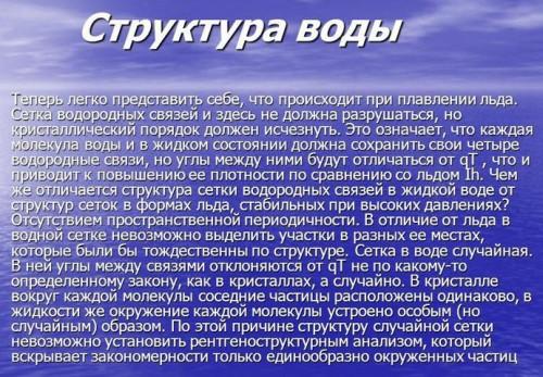 VODA-SETKA07b0dcc8d96b2bce.jpg