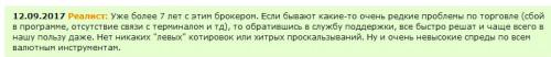LiteForex-12.jpg