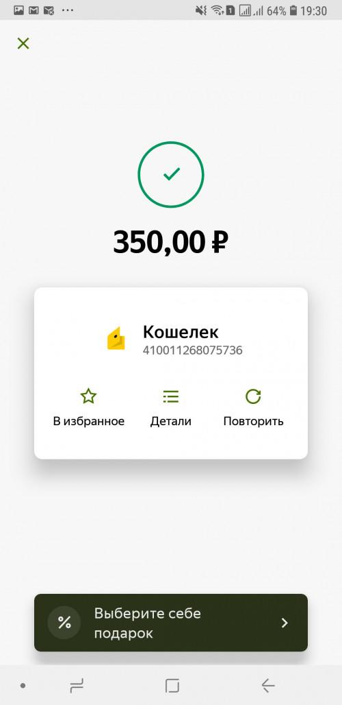 Screenshot_20190211-193033_YandexMoney.jpg
