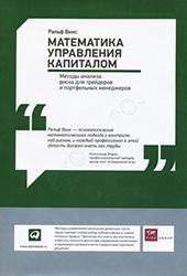 VINS-R.-MATEMATIKA-UPRAVLENIY-KAPITALOM.jpg