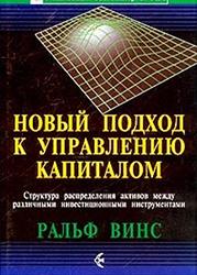 VINS-R.-NOVYI-PODKOD-K-UPRAVLENIY-KAPITALOM.jpg