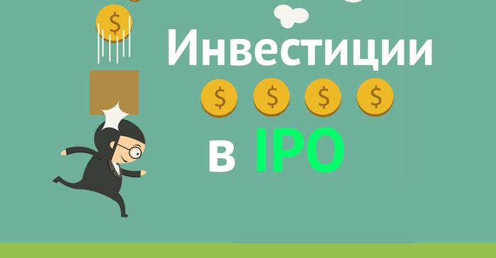 Как и для чего инвестировать в IPO